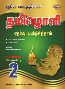 Tamiloli Model Examination Papers Sec 2