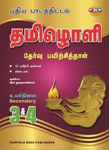 Tamiloli Model Examination Papers Sec 3&4