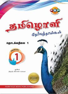 Tamiloli Model Examination Papers 1
