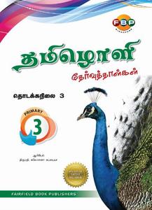 Tamiloli Model Examination Papers 3