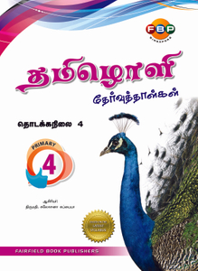 Tamiloli Model Examination Papers 4