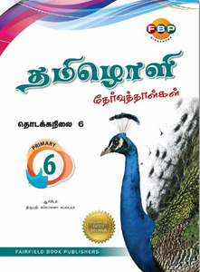 Tamiloli Model Examination Papers 6