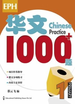 Chinese Practice 1000+ (New Syllabus) 华文1000题 1