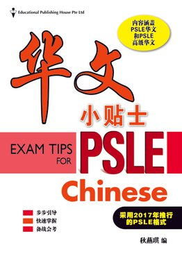 Exam Tips for PSLE Chinese (Revised)