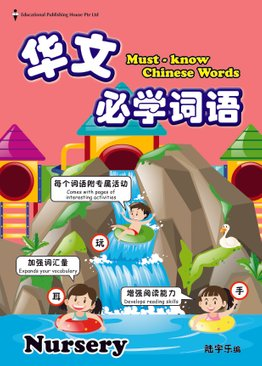 Must-know Chinese Words Nursery