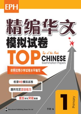 TOP Chinese Examination Papers 精编华文模拟试卷 1