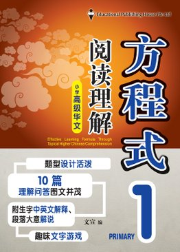 Effective Learning Formula through Topical Higher Chinese Comprehension 高级华文阅读理解方程式 1