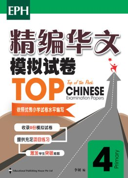 TOP Chinese Examination Papers 精编华文模拟试卷  4