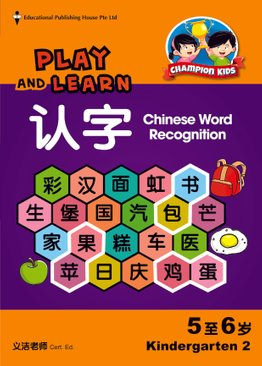 Play and Learn Chinese Word Recognition K2