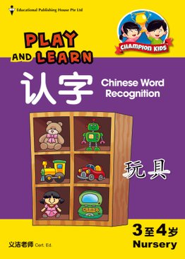 Play and Learn Chinese Word Recognition Nursery