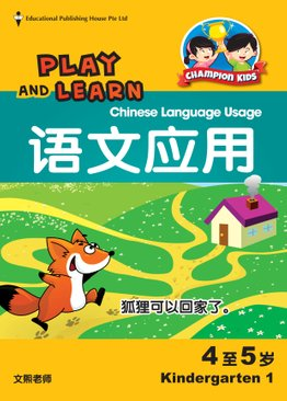 Play and Learn Chinese Language Usage K1