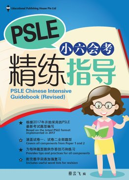 PSLE Chinese Intensive Guide Book 小六会考精练指导