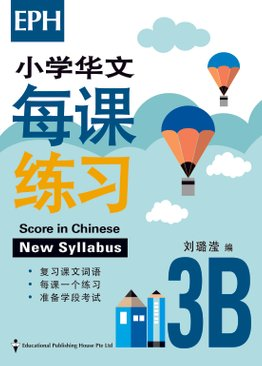 Score In Chinese (New Syllabus)  华文每课练习 3B
