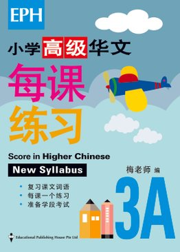 Score in Higher Chinese 高级华文每课练习 3A