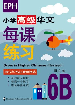 Score in Higher Chinese 高级华文每课练习 6B