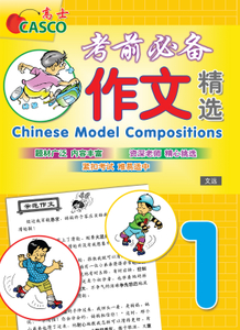 Chinese Model Compositions 考前必备作文精选 Primary 1