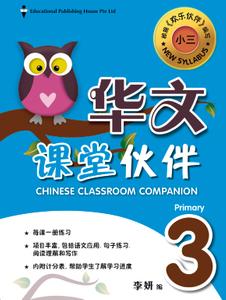 Chinese Classroom Companion (New Syllabus)  课堂伙伴 3