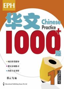 Chinese Practice 1000+ (New Syllabus) 华文1000题 1