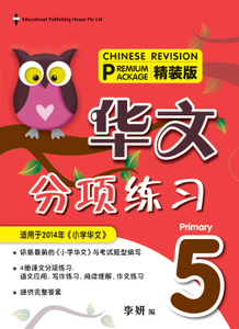 Chinese Revision Premium Package 分项练习 5