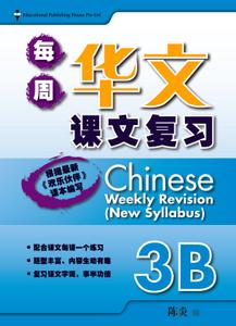 Chinese Weekly Revision 每周华文课文复习 3B