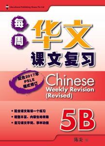 Chinese Weekly Revision 每周华文课文复习 5B