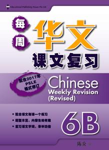 Chinese Weekly Revision 每周华文课文复习 6B