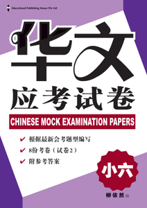 Chinese Mock Examination Papers 6