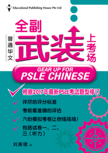 Gear Up for PSLE Chinese (Revised)