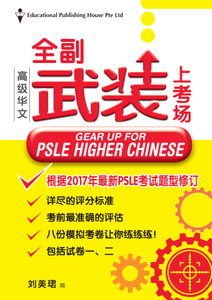 Gear Up For PSLE Higher Chinese