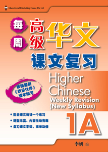 Higher Chinese Weekly Revision 每周高级华文课文复习 1A