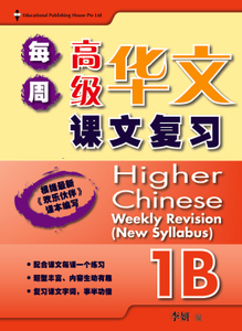 Higher Chinese Weekly Revision 每周高级华文课文复习 1B