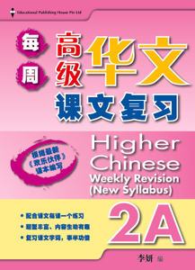 Higher Chinese Weekly Revision 每周高级华文课文复习 2A