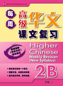 Higher Chinese Weekly Revision 每周高级华文课文复习 2B