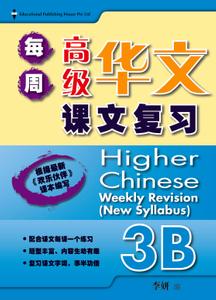 Higher Chinese Weekly Revision 每周高级华文课文复习 3B