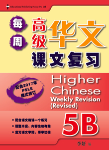 Higher Chinese Weekly Revision 每周高级华文课文复习 5B