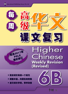 Higher Chinese Weekly Revision 每周高级华文课文复习 6B