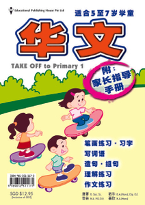 Take Off Primary One Chinese