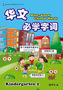 Must-know Chinese Words K2