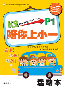 K2 On the Way to P1 Chinese Workbook
