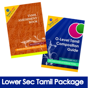Tamilcube Lower Secondary Tamil Star Package