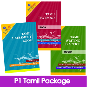 Tamilcube Primary 1 Tamil Star Package (3 books)