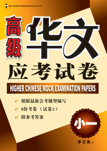 Higher Chinese Mock Examination Papers 1
