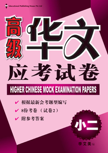 Higher Chinese Mock Examination Papers 2