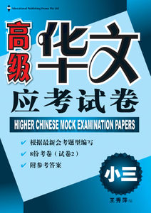 Higher Chinese Mock Examination Papers 3