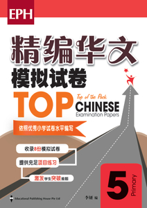 TOP Chinese Examination Papers 精编华文模拟试卷  5 Revised