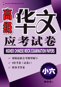 Higher Chinese Mock Examination Papers 6