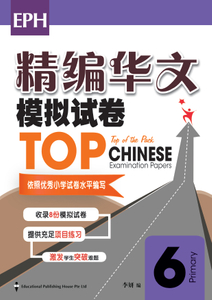 TOP Chinese Examination Papers 精编华文模拟试卷  6