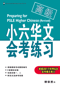Preparing For PSLE  Higher Chinese