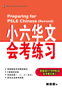 Preparing for PSLE Chinese