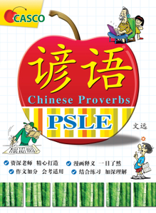PSLE Chinese Proverbs 谚语
